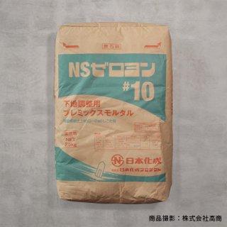 NSゼロヨン#10 25kg 下地調整用プレミックスモルタル (日本化成)