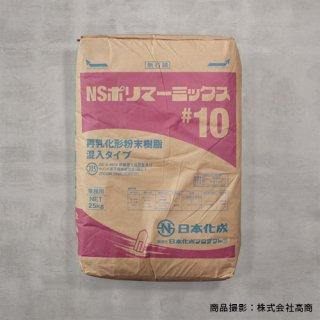 NSポリマーミックス#10 25kg ポリマーセメント系下地調整塗材 (日本化成)