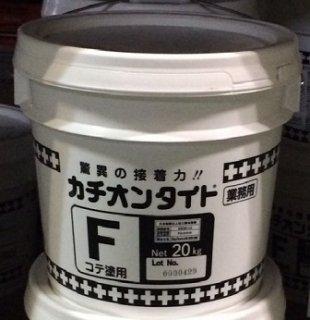 カチオンタイトF 20kgセット コテ塗り用 (ヤブ原産業)
