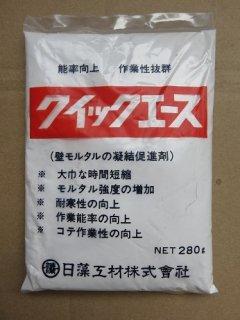 クイックエース 280g モルタル用凝結促進剤 (日藻工材)