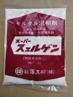 スーパースェルゲン 75g モルタル無収縮混和剤(日藻工材)