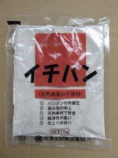 イチバン 75g 薄塗り補修用混和剤 (日藻工材)