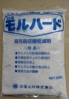 モルハード 500g 収縮低減剤 (日藻工材)