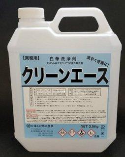 クリーンエース 3.5kg 白華洗浄剤 (日藻工材)