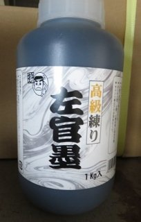 左官墨 1kg (墨運堂)