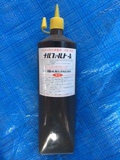 ナルファルトA 1kg(成瀬化学工業)