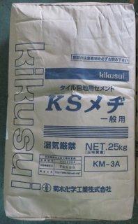 KSメヂ タイル目地用プレミックスモルタル 25kg (菊水化学工業)