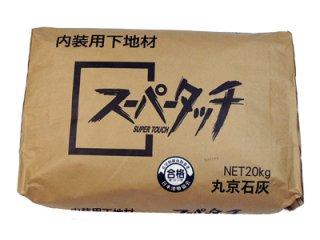 スーパータッチ 20kg しっくい用下地材(丸京石灰)