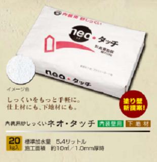 ネオ・タッチ ホワイト(丸京石灰)