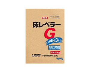 床レベラーG 薄塗り用 25kg 速硬・速乾型セメント系セルフレべリング材(宇部興産)