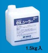 ex.シーラー 1.5kg 下地硬化型浸透液(四国化成)