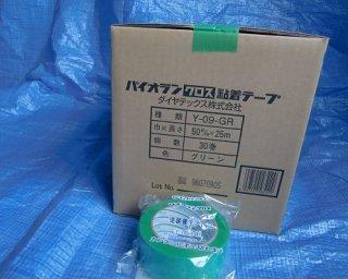 パイオランテープ50mm×25m巻 1箱(30巻入り) Y-09−GR(ダイヤテックス)