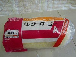 ウーローラーA レギュラー 粗面用 7インチ(大塚刷毛製造)
