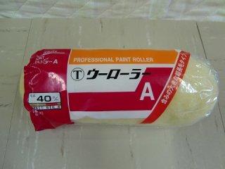 ウーローラーA レギュラー 粗面用 9インチ(大塚刷毛製造)