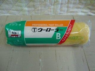 ウーローラーB レギュラー 平滑面・粗面万能タイプ 9インチ(大塚刷毛製造)