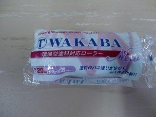 WAKABAスモールローラー 4S-WAA(大塚刷毛製造)