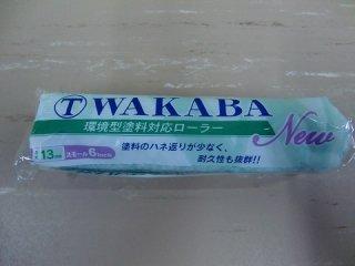 WAKABAスモールローラー 6S-WAB(大塚刷毛製造)