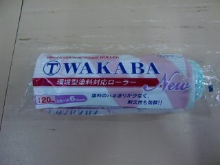 WAKABAスモールローラー 6S-WAA(大塚刷毛製造)