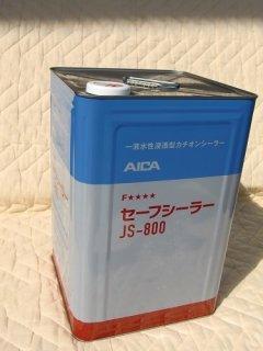セーフシーラーJS-800 16�缶 (アイカ工業)