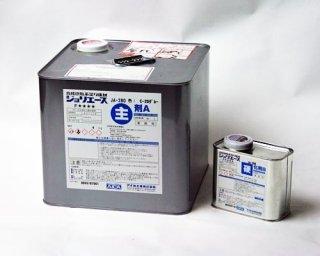 ジョリエース JA-280 4.4�セット(アイカ工業)
