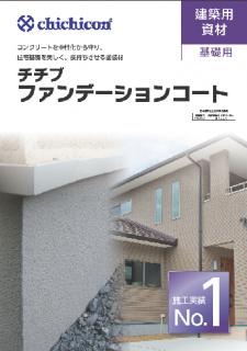 チチブファンデーションコート・トップ 2kg/缶(秩父コンクリート工業)