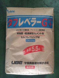 タフレベラーG+(プラス)25kg 高強度・超速硬型セメント系セルフレベリング材(宇部興産)
