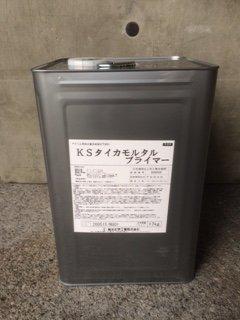 KSタイカモルタルプライマー 17kg (菊水化学工業)