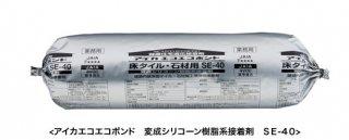 アイカエコエコボンド SEー40  内装床タイル・石材用(アイカ工業)