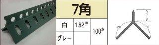 ツートンコーナー定木7角 7mm×1.82m ケース/ 100本入り (ポリマー化成/シンコー)