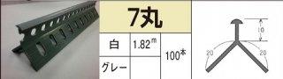 ツートンコーナー定木7丸 7mm×1.82m ケース/ 100本入り (ポリマー化成/シンコー)