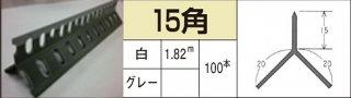 ツートンコーナー定木15角 15mm×1.82m ケース/ 100本入り (ポリマー化成/シンコー)
