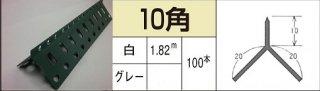 ツートンコーナー定木10角 10mm×1.82m ケース/ 100本入り (ポリマー化成/シンコー)