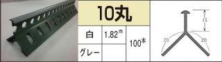 ツートンコーナー定木10丸 10mm×1.82m ケース/ 100本入り (ポリマー化成/シンコー)