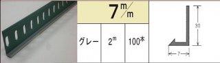 ツートン下端起し  7mm×2.0m ケース/ 100本入り (ポリマー化成/シンコー)