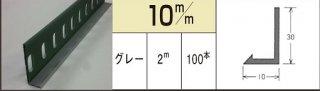 ツートン下端起し 10mm×2.0m ケース/ 100本入り (ポリマー化成/シンコー)