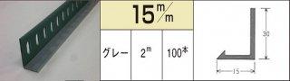 ツートン下端起し 15mm×2.0m ケース/ 100本入り (ポリマー化成/シンコー)