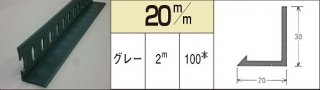 ツートン下端起し 20mm×2.0m ケース/ 100本入り (ポリマー化成/シンコー)
