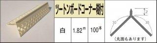 ツートンボードコーナー糊付  1.82m ケース/ 100本入り (ポリマー化成/シンコー)