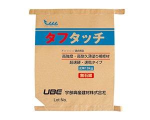 タフタッチ 10kg 高強度・高耐久薄塗り補修材 (宇部興産)