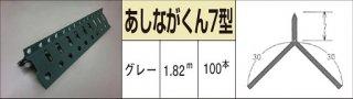 あしながくん7型  7mm×1.82m ケース/ 100本入り (ポリマー化成/シンコー)