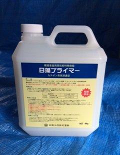 日藻プライマー 4kg 難接着面用カチオン系高浸透型 (日藻工材)