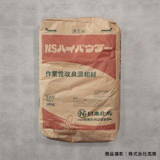 NSハイパウダー 20kg 作業性改良用混和材(日本化成)