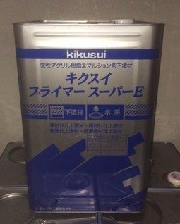 キクスイ プライマー スーパーE クリヤータイプ 15kg(菊水化学工業)