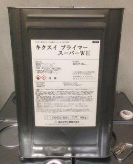 キクスイ プライマー スーパーWE 白色タイプ 16kg(菊水化学工業)