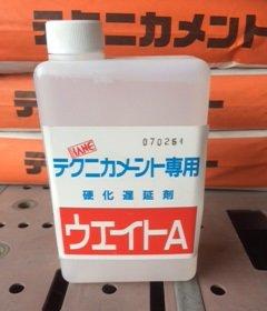 ウェイトA 1kg テクニカメント専用硬化遅延剤(ハネダ化学)