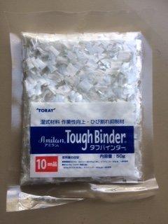 タフバインダー 50g 湿式材料作業性向上・ひび割れ防止材(東レ・アムテックス)