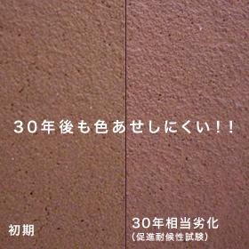 ジョリパットネオインフィニティ∞JQ−620 (アイカ工業)