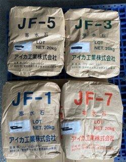 ジョリパット用骨材 寒水石  (アイカ工業)