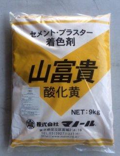 山富貴酸化黄 9kg セメント・プラスター着色剤(マノール)