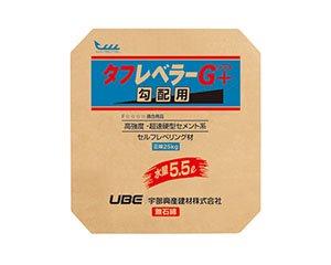 タフレベラーG+(プラス)勾配用 25kg 高強度・超速硬型セメント系セルフレベリング材(宇部興産)